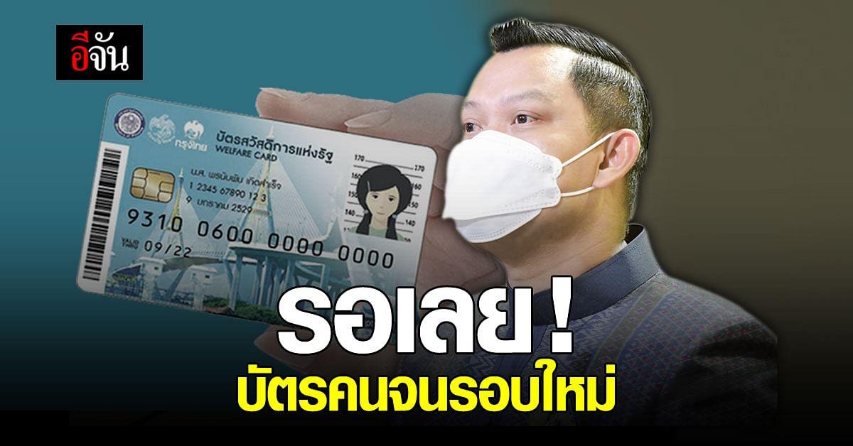 มาแน่! บัตรสวัสดิการแห่งรัฐรอบใหม่