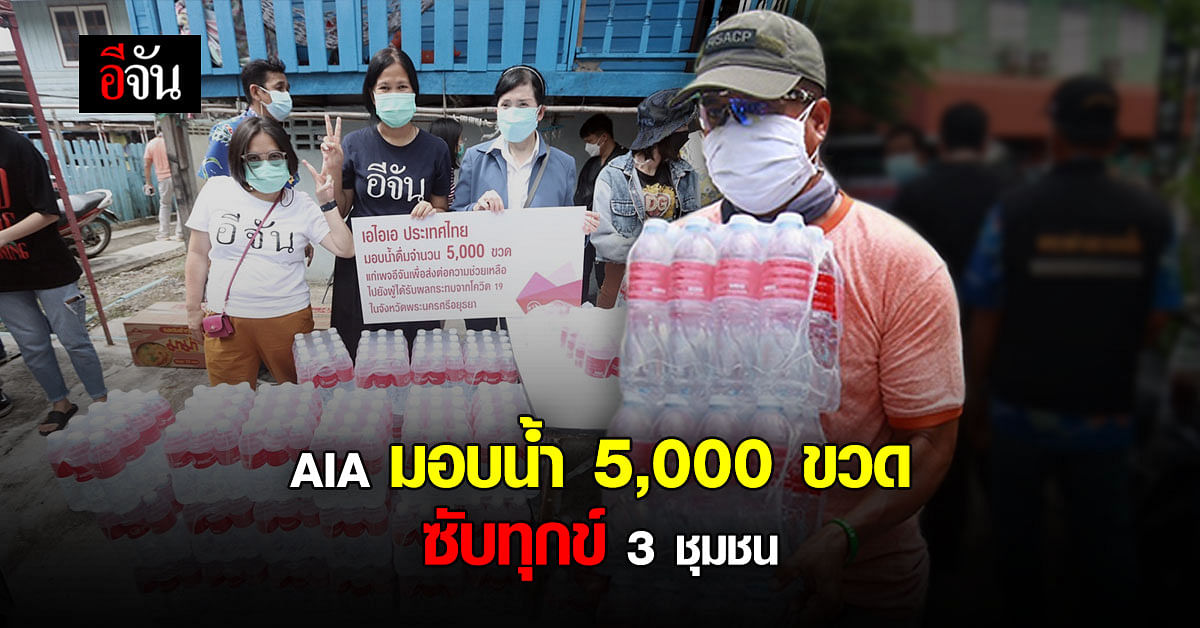 AIA มอบน้ำ 5,000 ขวด ให้ 3 ชุมชนที่อยุธยา