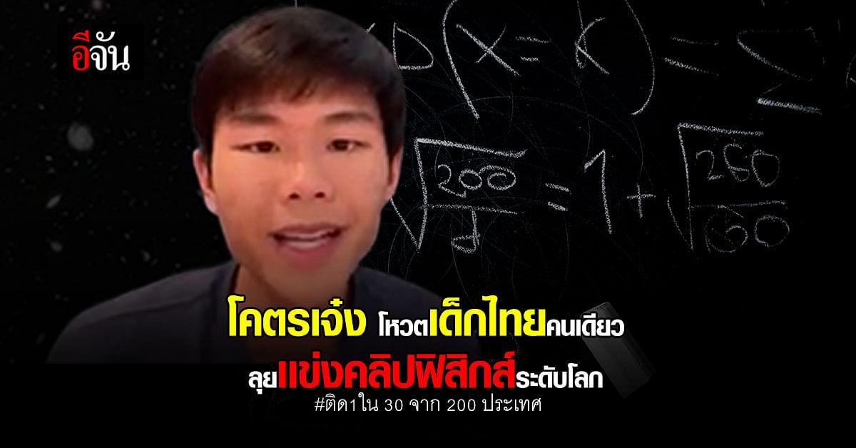 น้องซัน เด็กไทยเพียงคนเดียว ทำคลิปฟิสิกส์ ส่งประกวดระดับโลก
