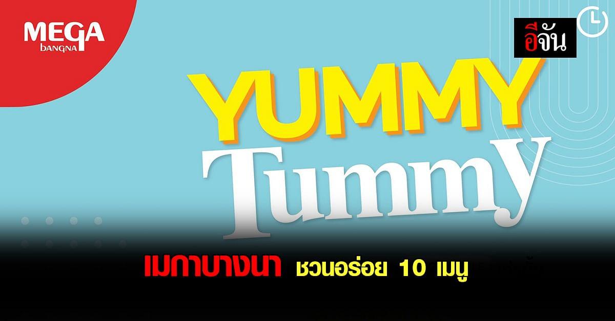 เมกาบางนา ชวนอร่อย 10 เมนูอาหารไทย จาก ร้านดัง แคมเปญ Yummy Tummy