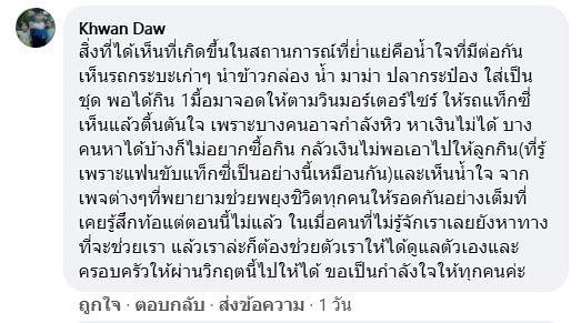 17. Khwan Daw