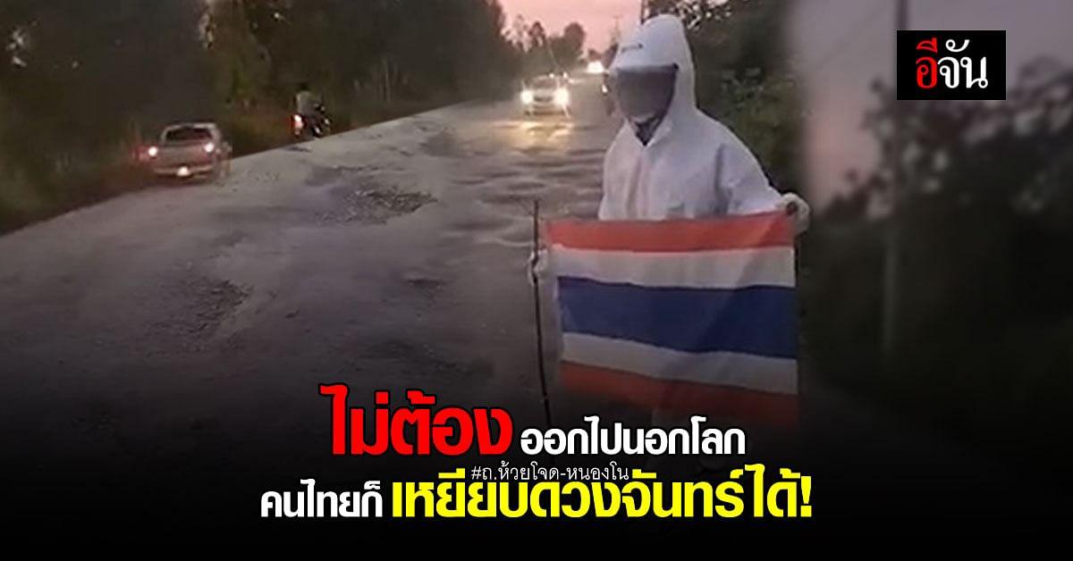 มนุษย์อวกาศ ปักธง ขอนแก่น ถนนพังเป็นหลุม ซ่อมแล้ว ก็พังอีก!