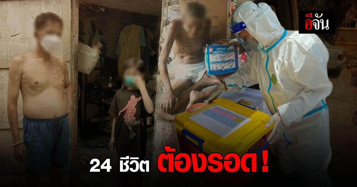 ม้าเร็วอีจันส่งอาหาร อ็อกด่วน ต่อชีวิต บ้านหลังนี้อยู่กัน 24 คน