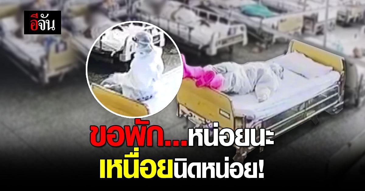 เอ็นดู แพทย์ ใส่ชุด PPE ล้มตัวนอนพัก บนเตียงคนไข้