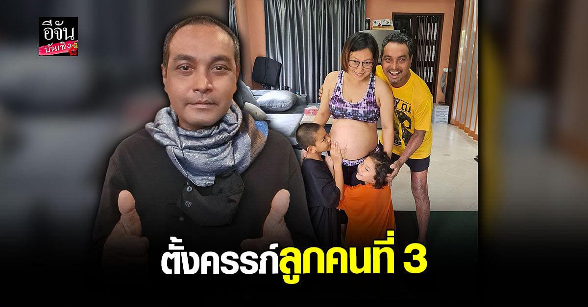 วินัย ไกรบุตร เผยข่าวดี ภรรยาท้องลูกคนที่ 3 พร้อมระบุเป็นเพศหญิง