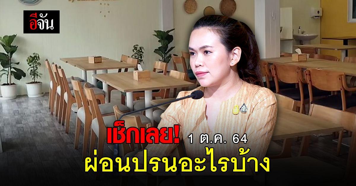 สมาคมภัตตาคารไทย เขียน จม. ขอร้องนายกฯ ขยายเวลาปิดร้านเป็น 4 ทุ่ม