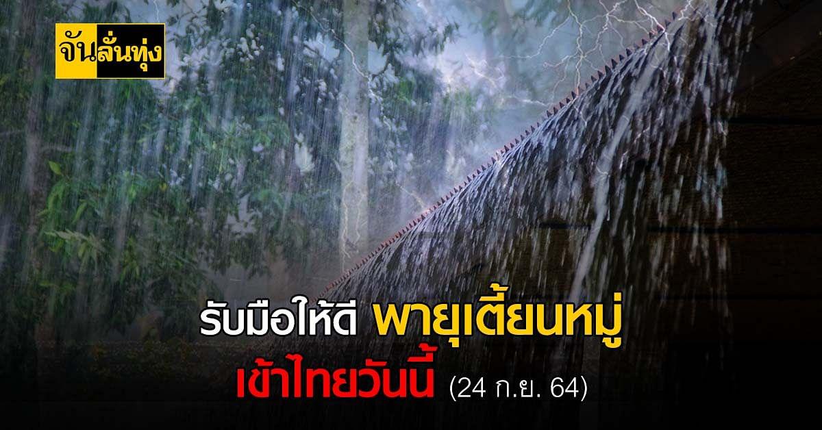 กรมอุตุเตือน พายุโซนร้อนเตี้ยนหมู่ เข้าไทยวันนี้