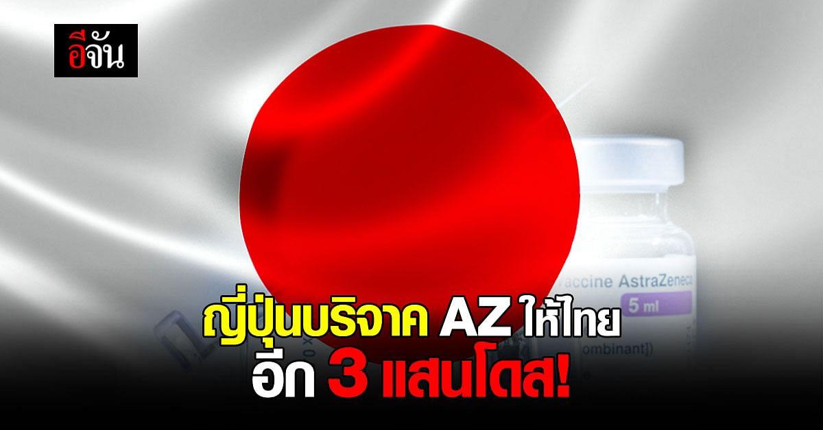 ญี่ปุ่นบริจาควัคซีนแอสตร้าเซนเนก้าให้ไทย 3 แสนโดส!