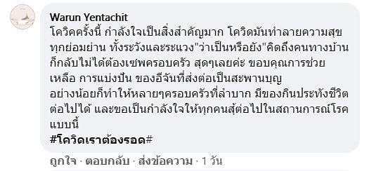10. Warun Yentachit