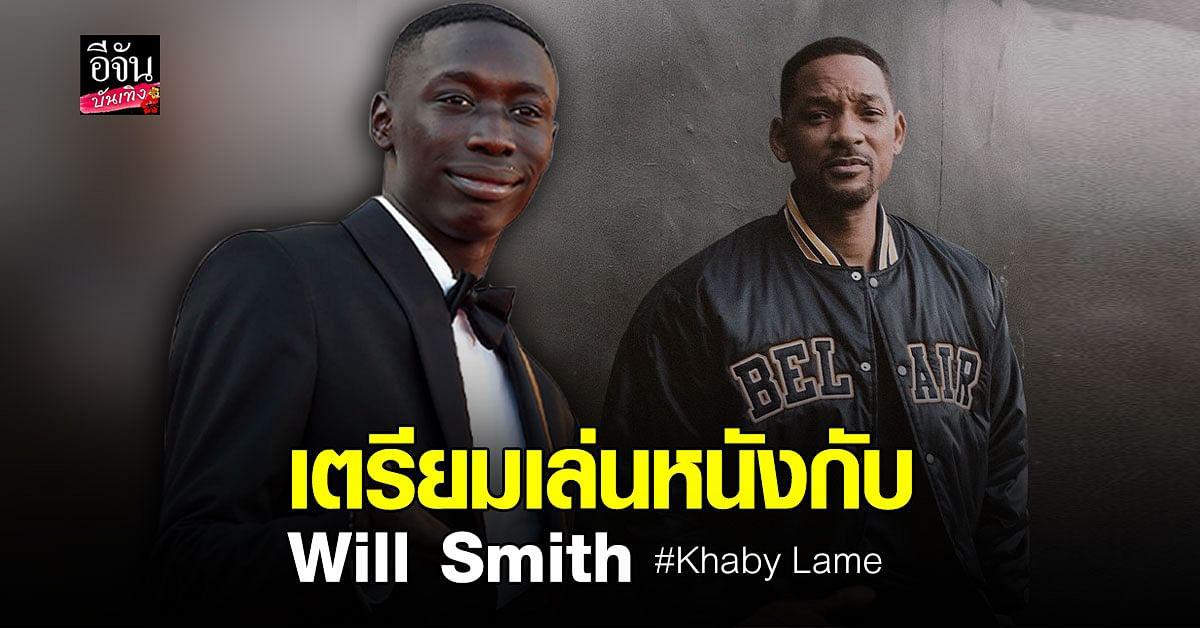Khaby Lame ร่วมเดินพรมแดงงานหนังเวนิส แย้ม กำลังได้ร่วมงาน วิล สมิธ