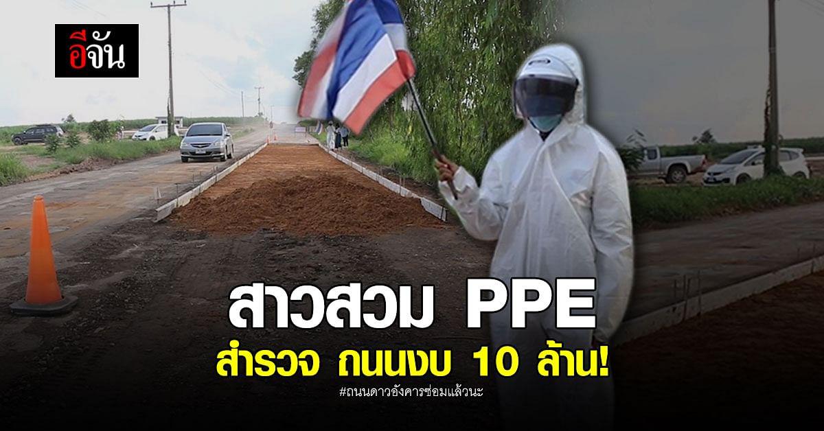 สาวสุดดีใจ สวม PPE สำรวจ ถนนดาวอังคาร ที่กำลังซ่อม!