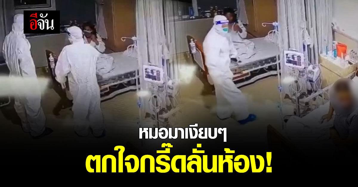 ฮาแตก! คนไข้กรี๊ดลั่น ตกใจหมอ ใส่ชุด PPE ย่องเงียบ มาข้างเตียง
