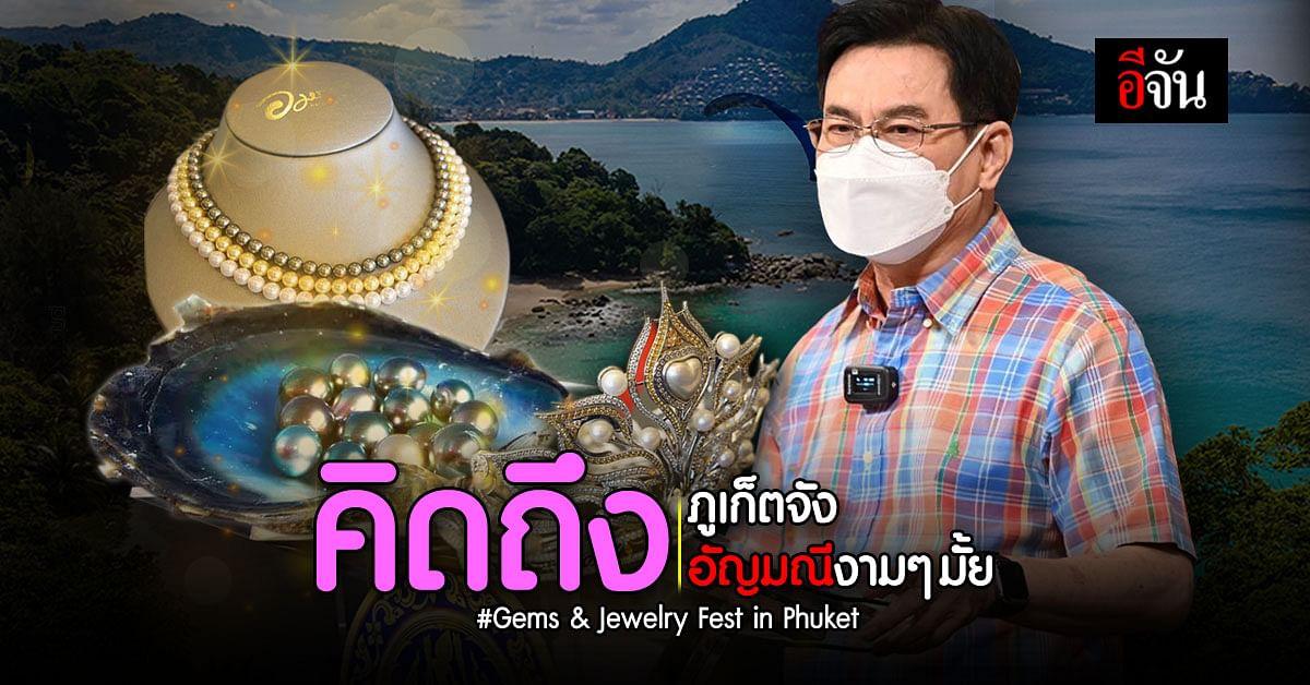 ใครคิดถึงความงามเมืองอันดามัน ความล้ำค่าของอัญมณีของไทย เตรียมตัว