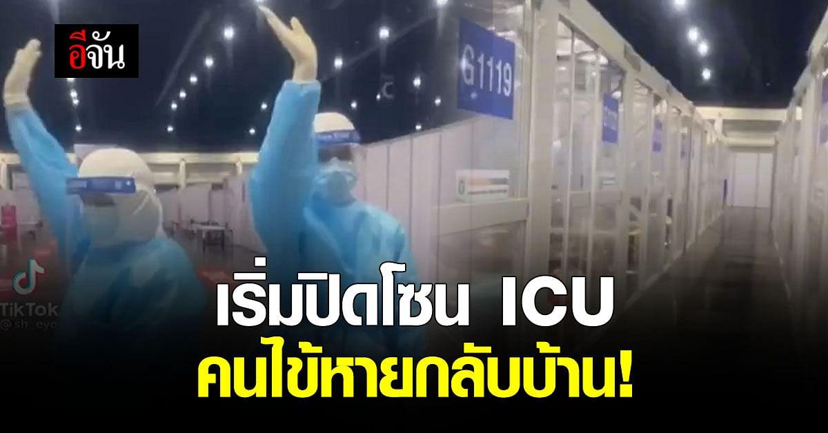 พยาบาล อัดคลิป โบกมือบ๊ายบาย เริ่มปิดโซน ICU รพ.สนามบุษราคัม