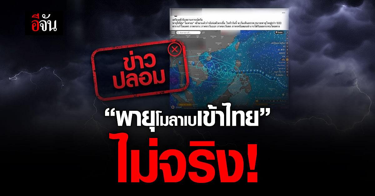 """ข่าวปลอม! """"พายุไต้ฝุ่นโมลาเบเข้าไทยแล้ว"""""""