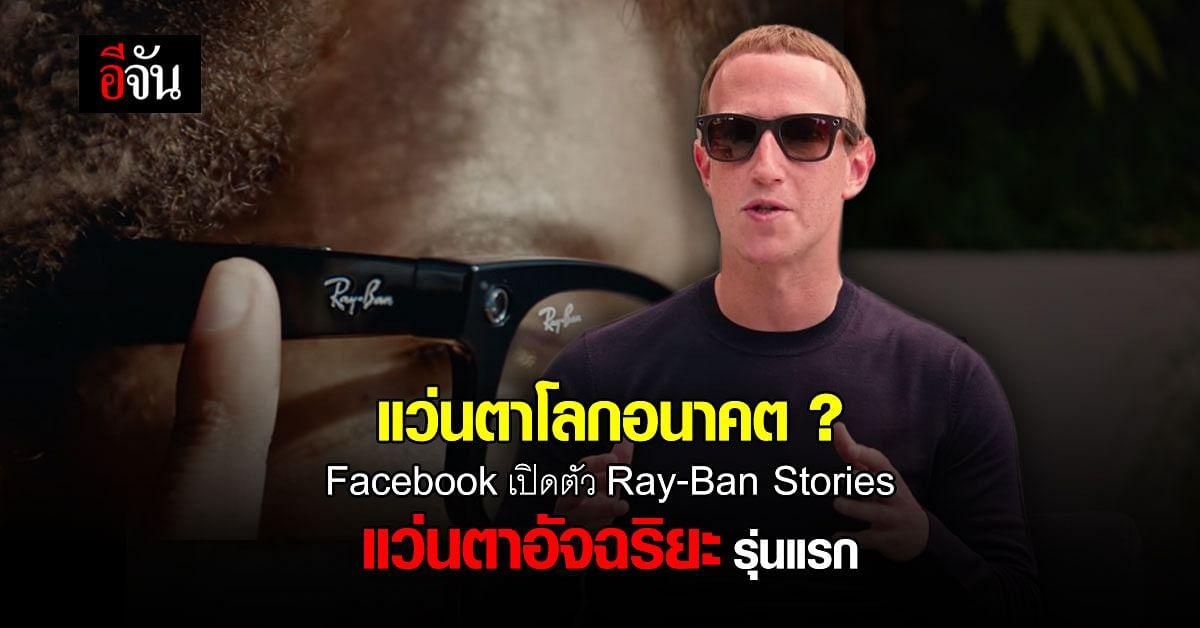 Facebook เปิดตัว Ray-Ban Stories แว่นตาอัจฉริยะรุ่นแรก