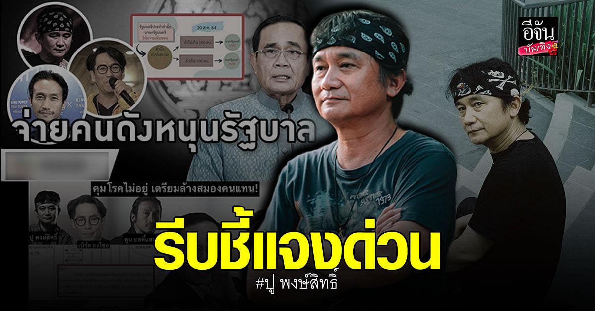 ปู พงษ์สิทธิ์  ถูก แอบอ้าง นำรูปไปใช้ ข่าวร่วมสนับสนุน รัฐบาล