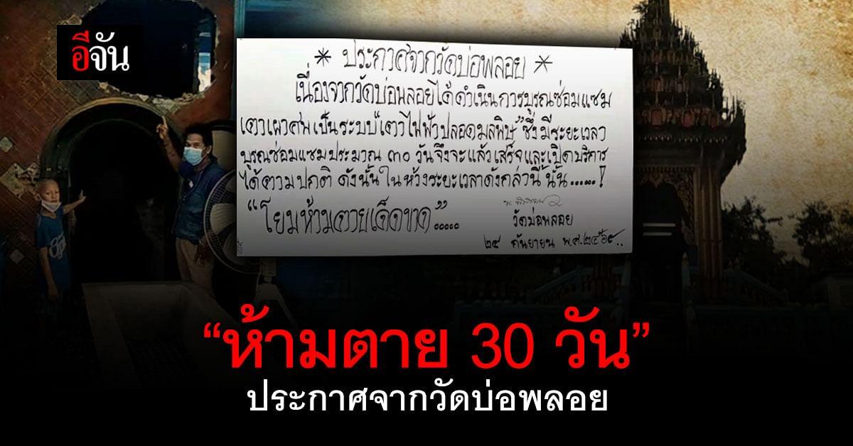 วัดบ่อพลอย จังหวัดตราด บูรณะเมรุ ประกาศ ถึงญาติโยม ห้ามตายภายใน 30 วัน