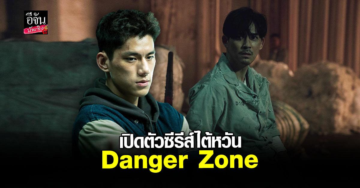 ซีรีส์ไต้หวัน Danger Zone โซนอันตราย เตรียมฉายวันแรก 3 ก.ย. นี้