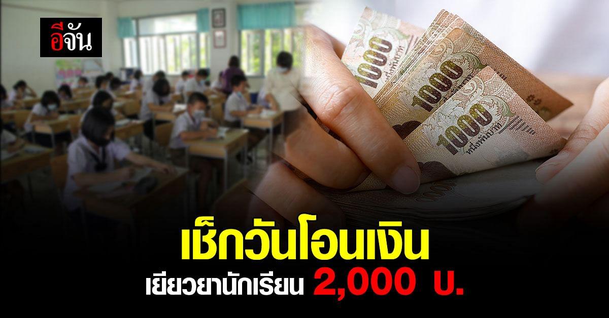 สรุปชัดๆ วันโอนเงิน เยียวยานักเรียน 2,000 บ. ทั่วประเทศ