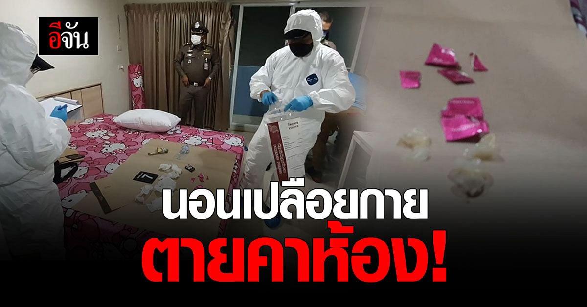 ผงะ! พบศพ สาว 27 นอนเปลือยกาย ตายคาห้อง พบถุงยางทิ้งเกลื่อน