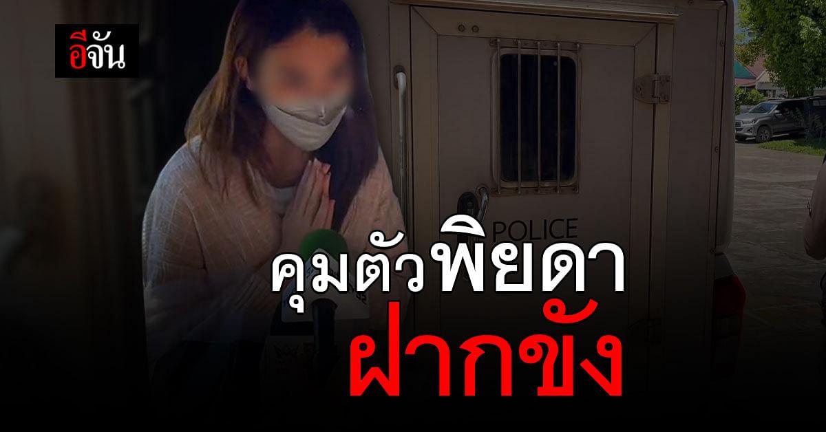 ตำรวจคุมตัวพิยดา ฝากขัง ทัณฑสถานหญิงเชียงใหม่