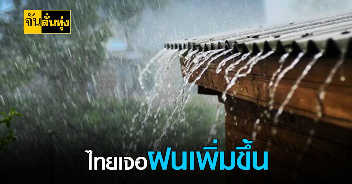 อุตุฯ เตือน ไทยเจอฝนเพิ่มขึ้น อาจทำให้น้ำท่วมฉับพลัน