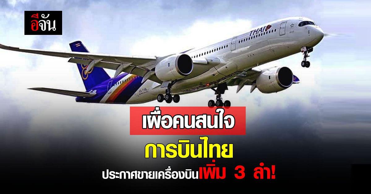 การบินไทย ประกาศขายเครื่องบิน แอร์บัสลอตใหม่ เพิ่ม 3 ลำ