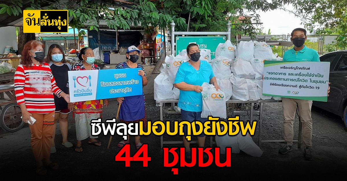 คนไทยไม่ทิ้งกัน ซีพี มอบ ถุงยังชีพ สู้ภัยโควิด กว่า 44 ชุมชน