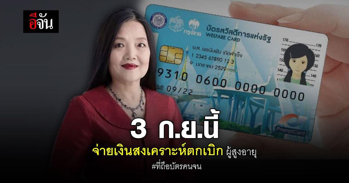 3 ก.ย. จ่ายเงินสงเคราะห์ ตกเบิก ผู้สูงอายุที่ถือ บัตรคนจน