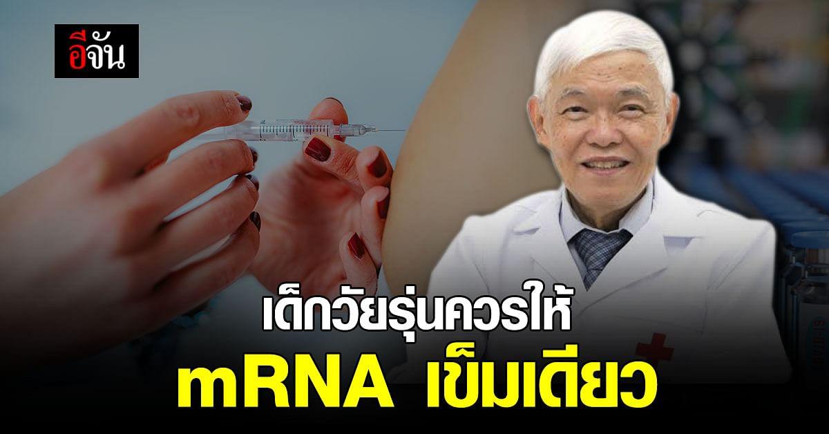 วัคซีนเด็กวัยรุ่น หมอยงแนะ mRNA ควรให้เข็มเดียว