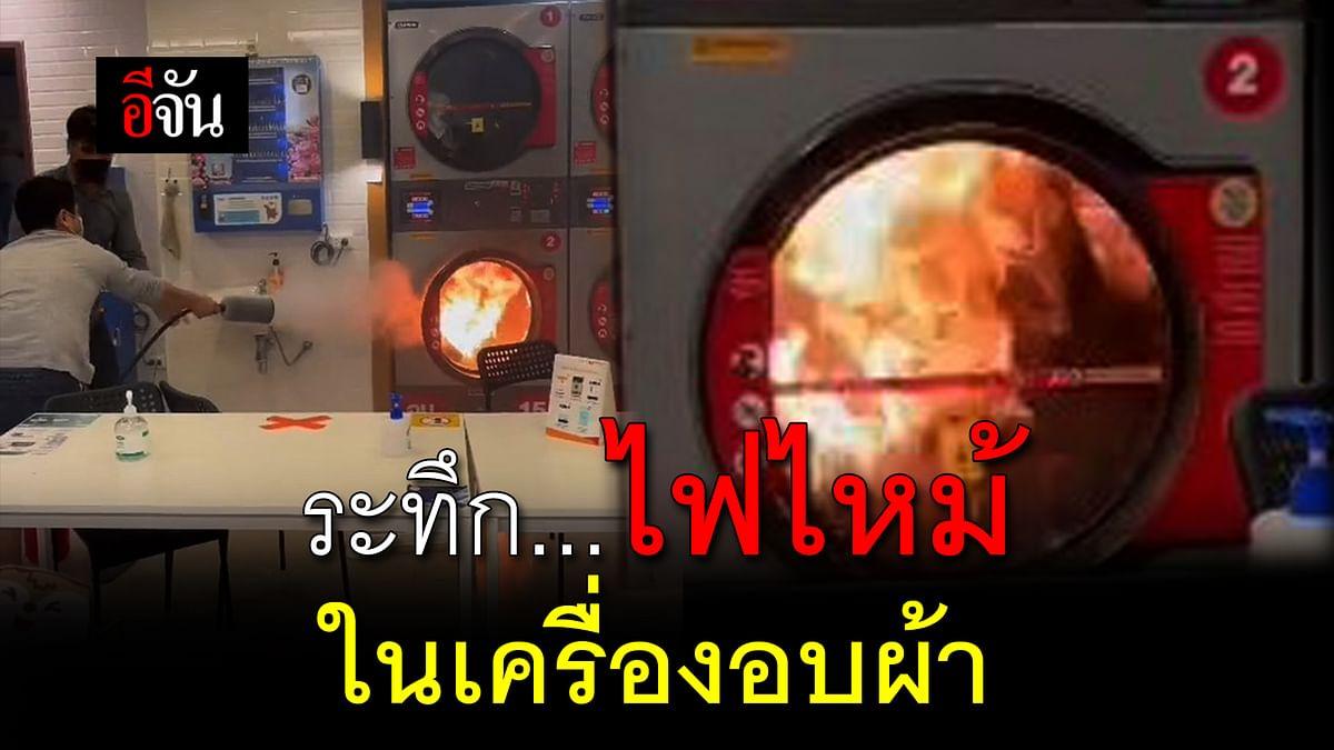 (Video) นาทีระทึก ไฟไหม้เครื่องอบผ้า หยอดเหรียญ ที่ชัยภูมิ