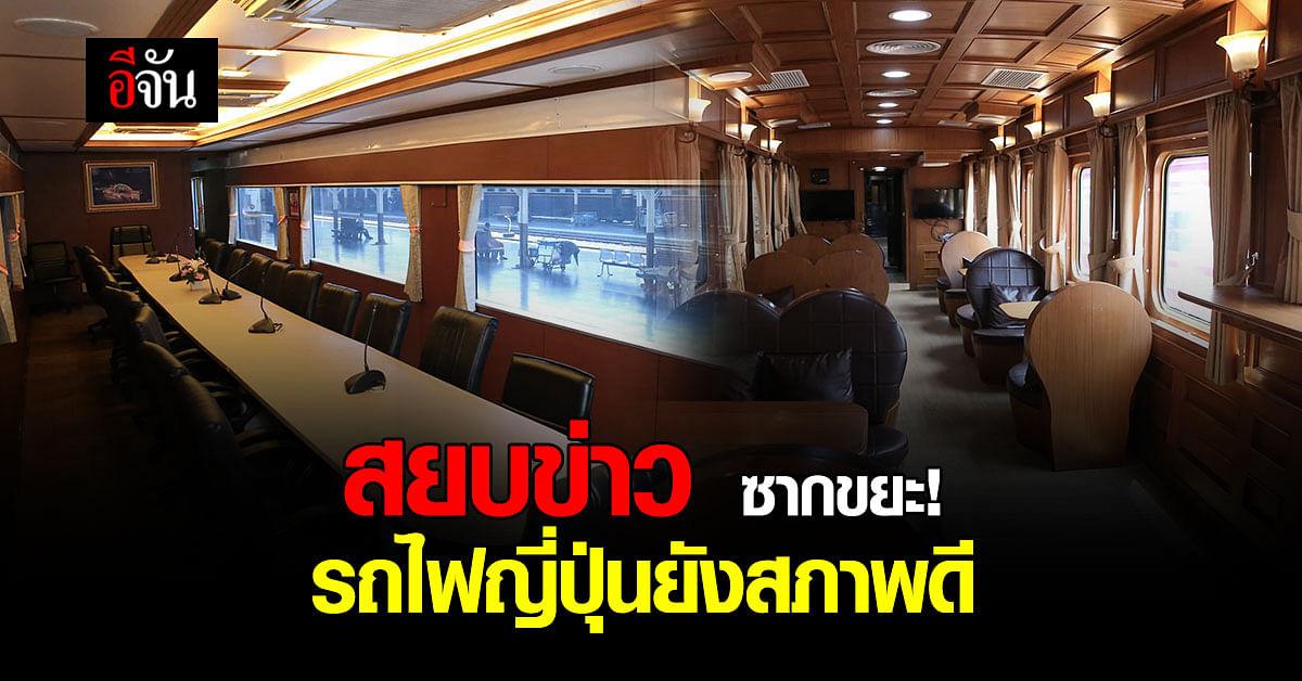 การรถไฟ ชี้แจง รถไฟจากญี่ปุ่น ยังสภาพดี นำมาใช้งานได้