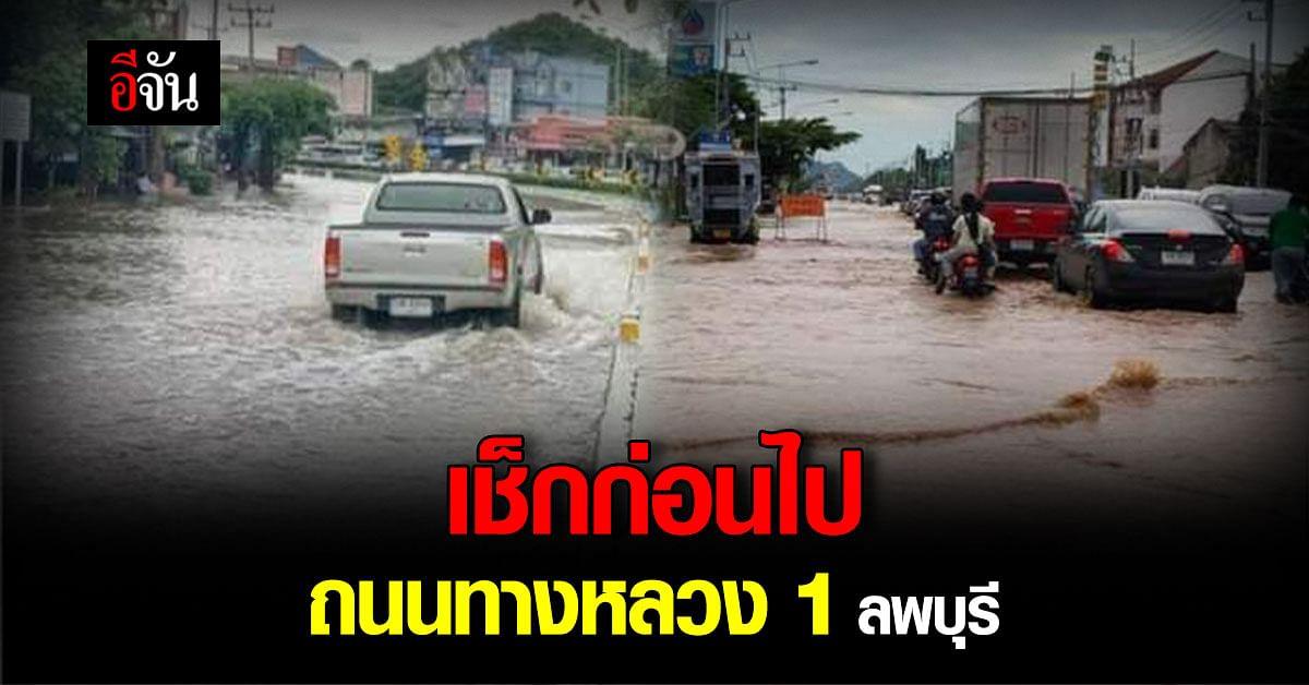 ยังอ่วม! น้ำท่วมลพบุรี เช็กเส้นทาง  ถนนทางหลวง 1 ลพบุรี ไปได้ไหม?