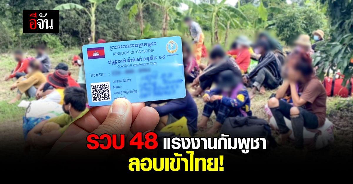 จับรวดเดียว! 48 คน แรงงานกัมพูชา ลักลอบข้ามแดนเข้าไทย