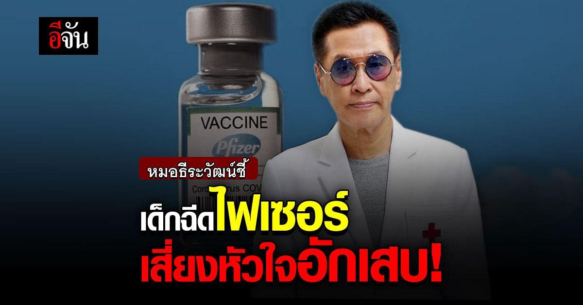 หมอธีระวัฒน์ชี้ เด็กฉีดวัคซีนไฟเซอร์ เสี่ยงหัวใจอักเสบ!
