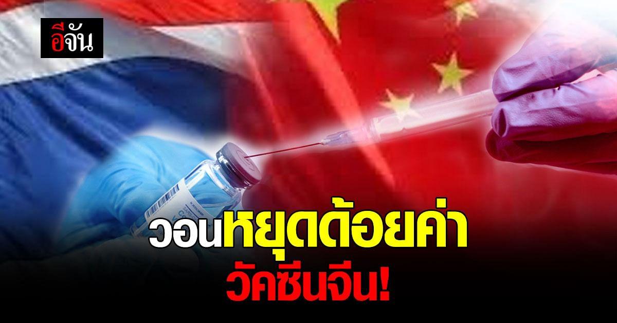 ระอุ! คัดค้านการด้อยค่าวัคซีนจีน โดยไร้เหตุผล