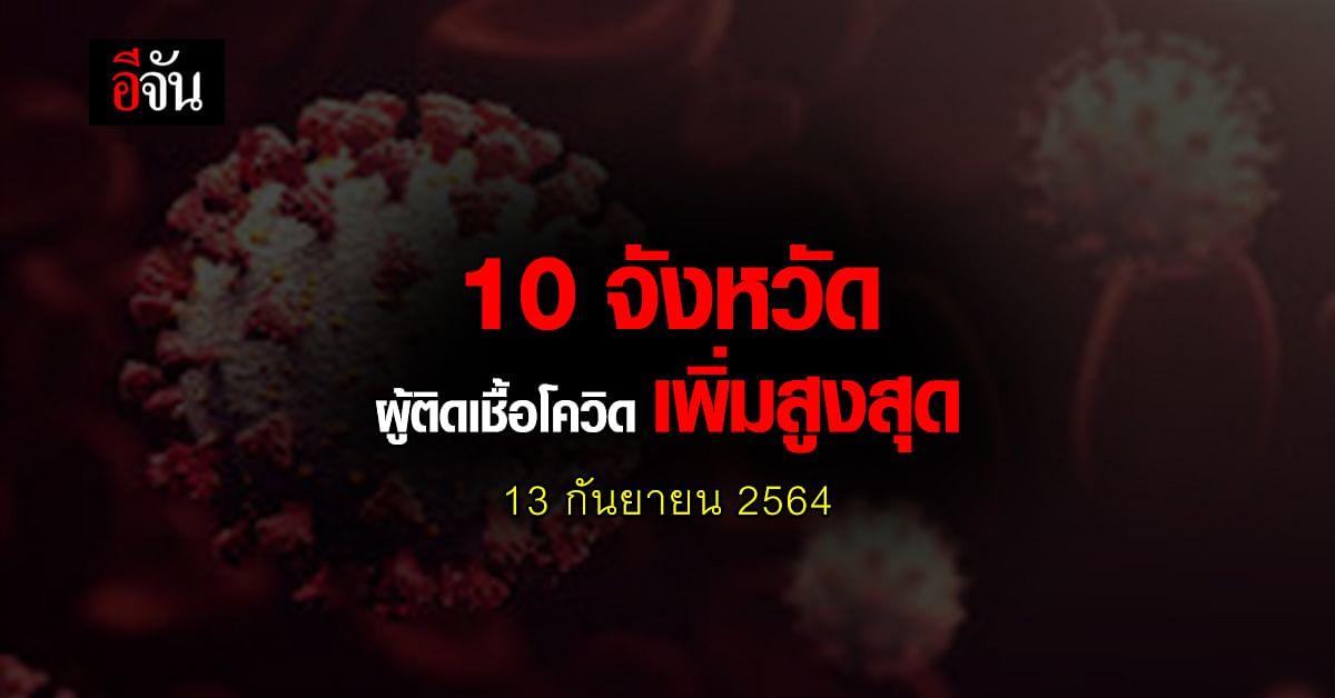 ศบค. เปิด 10 จังหวัด ติดเชื้อโควิด สูงสุด วันนี้ 13 กันยายน 2564