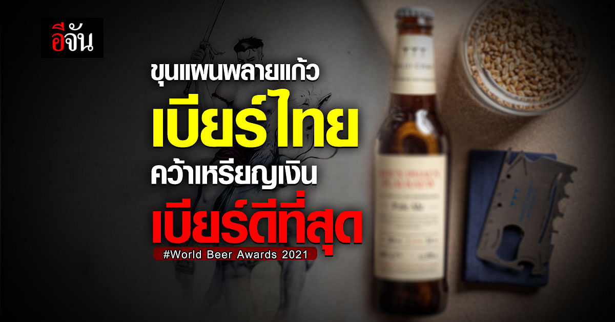 เบียร์ไทยสพิริท คว้าเหรียญเงิน การประกวด World Beer Awards 2021