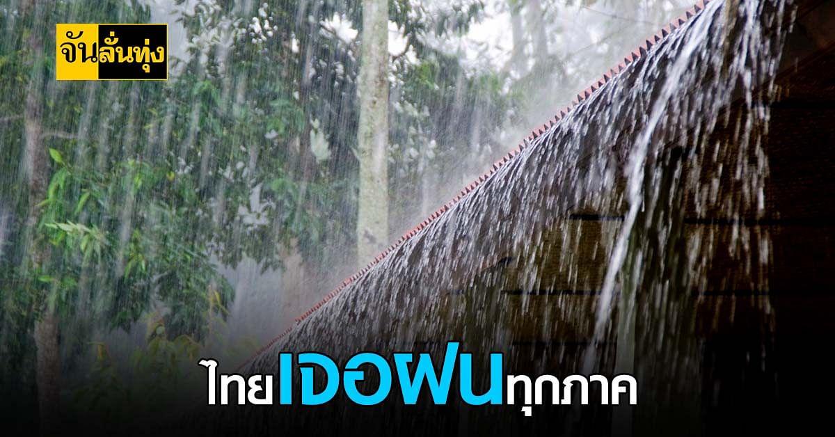 ฝนยังไม่ลด! ทุกภาคทั่วไทยยังเจอฝนตกหนัก และหนักมาก