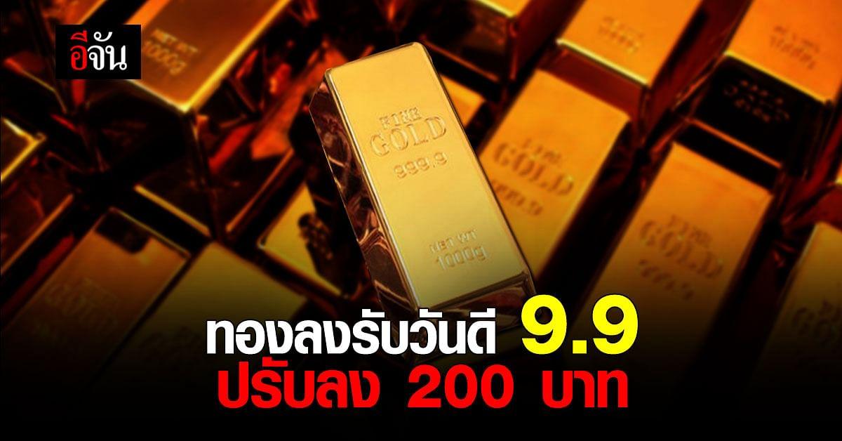 ราคาทองวันนี้ 9.9 เปิดตลาด ปรับลง 200 บาท ทองรูปพรรณ ขายออก 28,250 บาท