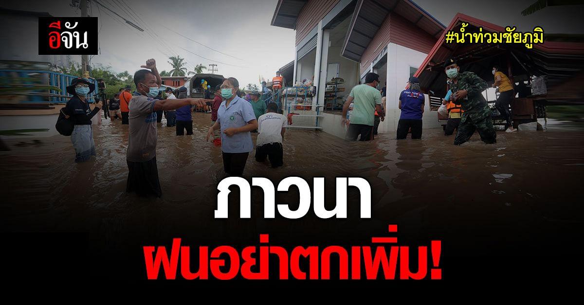 แม้น้ำท่วมหนัก ชาวบ้านก็ยังสู้ ภาวนาฝนอย่าตกเพิ่มน้ำ