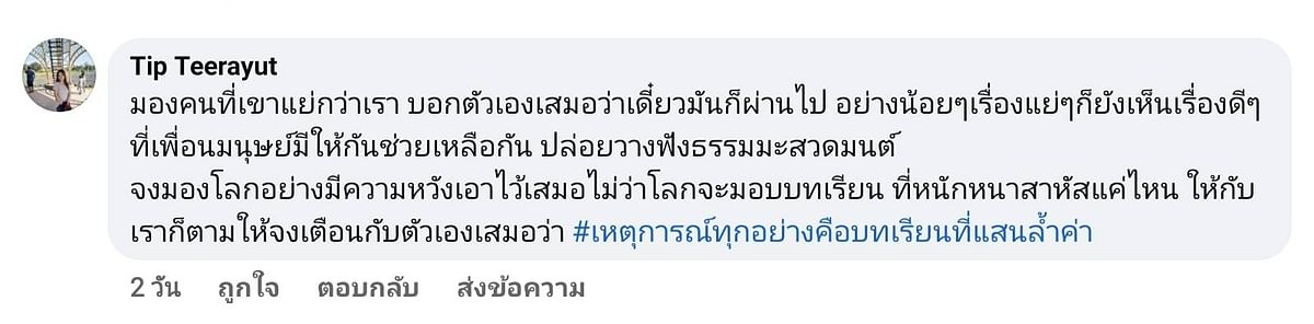 8. Tip Teerayut