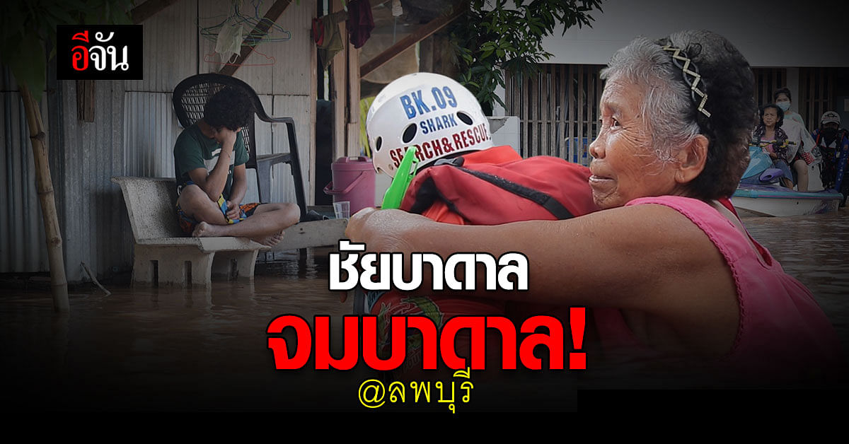 เร่งอพยพชาวบ้าน น้ำท่วม ชัยบาดาล ลพบุรี