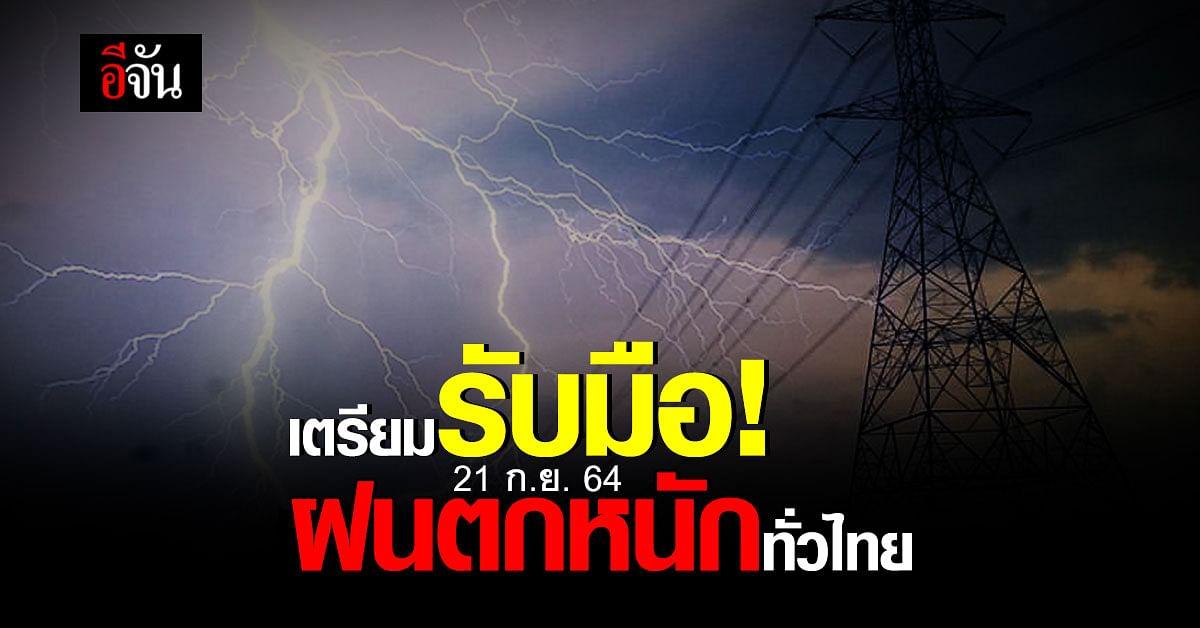 กรมอุตุฯ เตือน! สภาพอากาศวันนี้ฝนตกหนักทั่วไทย