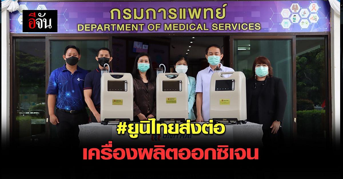 กลุ่มบริษัท ยูนิไทย มอบ เครื่องผลิตออกซิเจน ให้ กรมการแพทย์