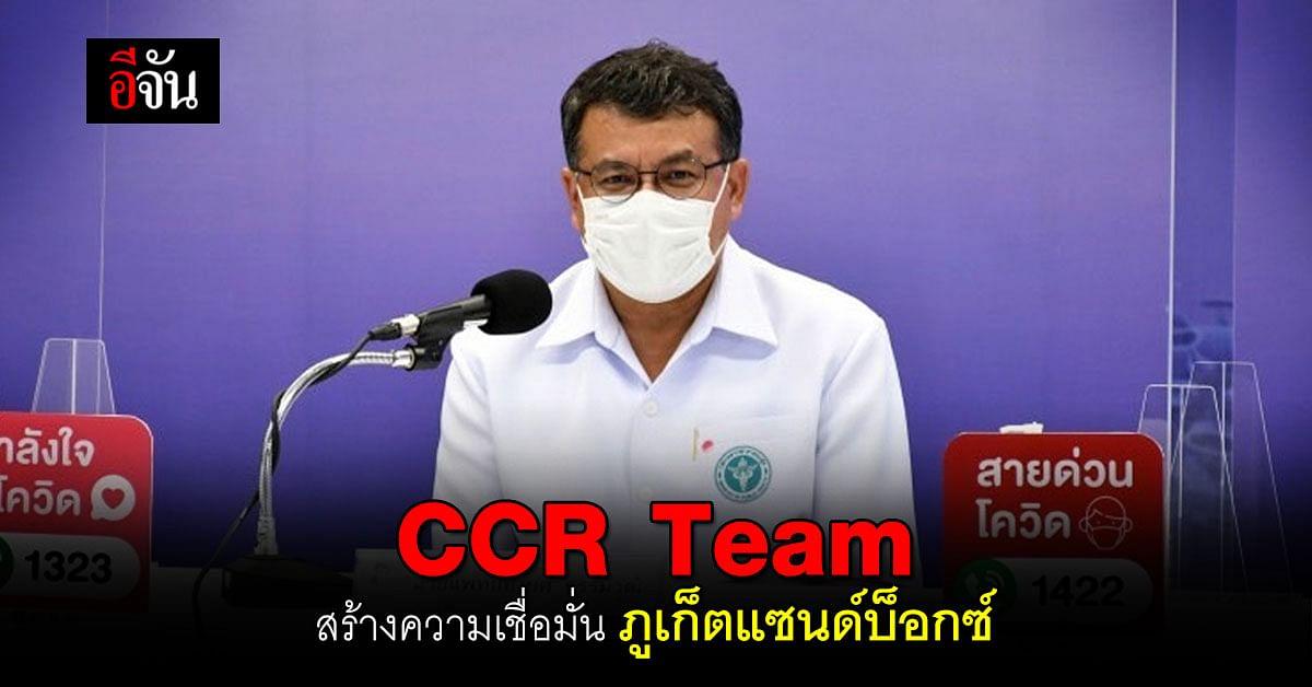 ทีมเชิงรุก CCR Team ค้นหาผู้ติดเชื้อ จ.ภูเก็ต