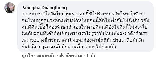 11. Pannipha Duangthong