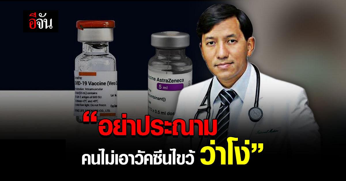 หมอหม่อง ชี้อย่าประณามคนไม่เอาวัคซีนไขว้ อย่าเอาชีวิตคนมาเดิมพัน