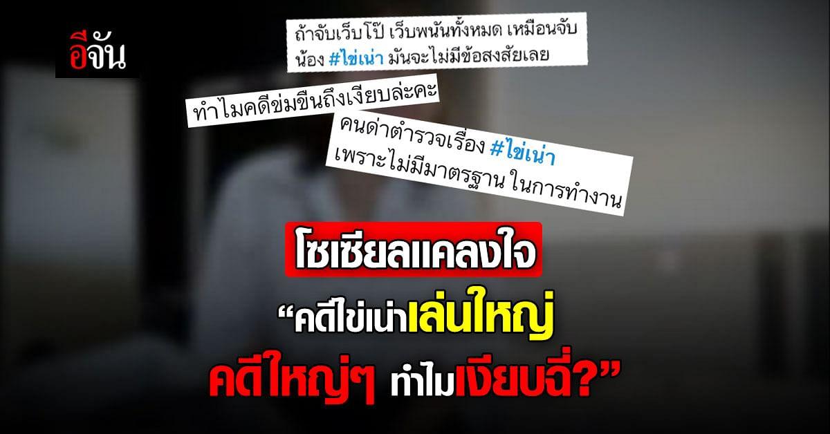ระอุทวิต #saveไข่เน่า ย้อนถามตำรวจ ไข่เน่าเล่นใหญ่ คดีใหญ่ๆเงียบ?